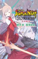 サモンナイトU:X 5巻