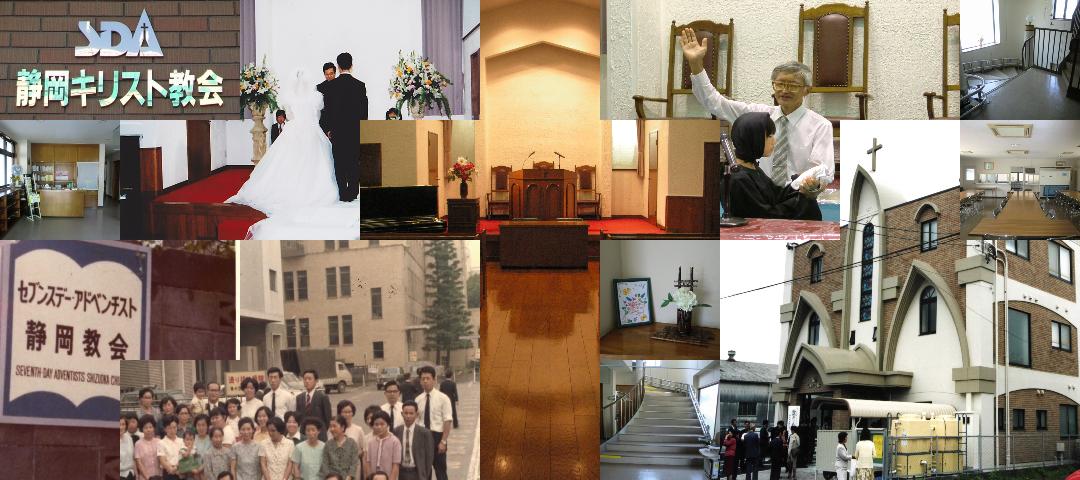 SDA静岡キリスト教会